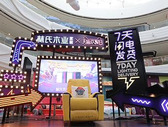 林氏木業開啟7天閃電發貨,歡聚日助攻品牌升級